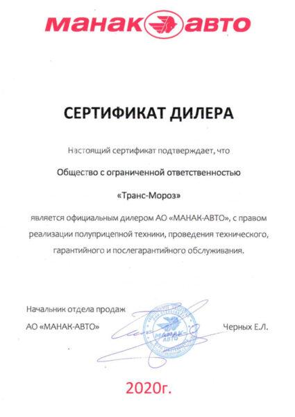 """ООО """"Транс-Мороз"""" и АО """"МАНК-АВТО"""" подписали дилерское соглашение - Транс-Мороз"""