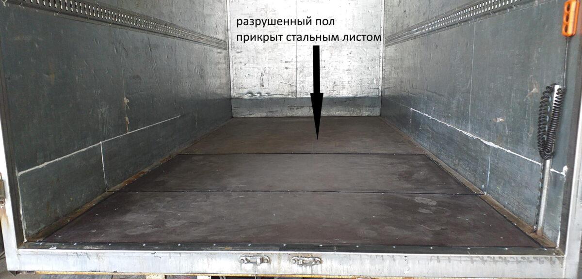 Ремонт полов фургонов — Транс-Мороз 3